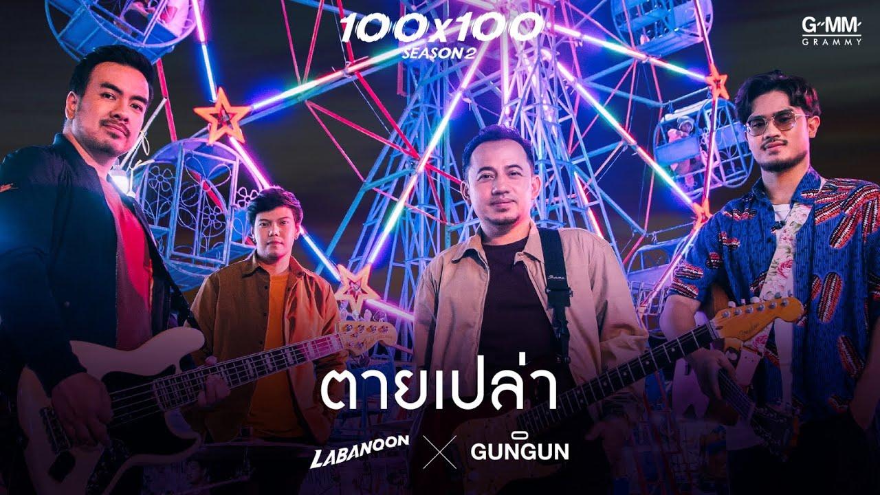 ตายเปล่า - LABANOON X GUNGUN (100x100 SEASON 2) 「Official MV」