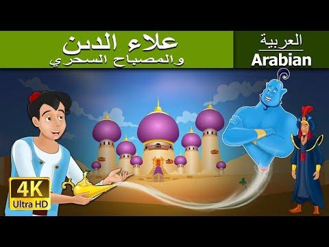 علاء الدين والمصباح السحري - قصص اطفال -  قصص اطفال قبل النوم  - Arabian fairy tales
