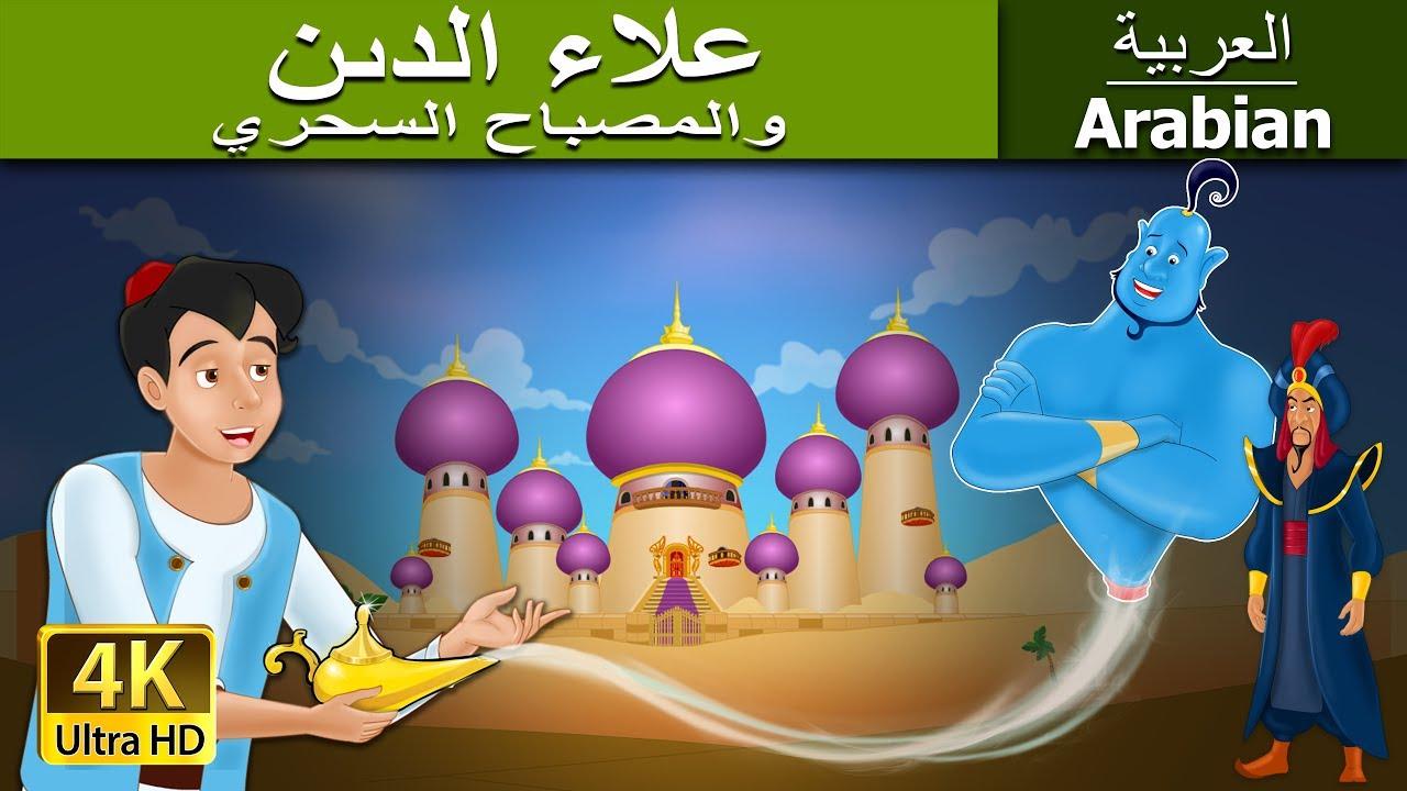 علاء الدين والمصباح السحري قصص اطفال حكايات عربية Youtube