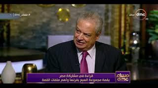 مساء dmc - د. اكرام بدر الدين يتحدث عن أهمية مشاركة مصر في قمة مجموعة السبع بفرنسا