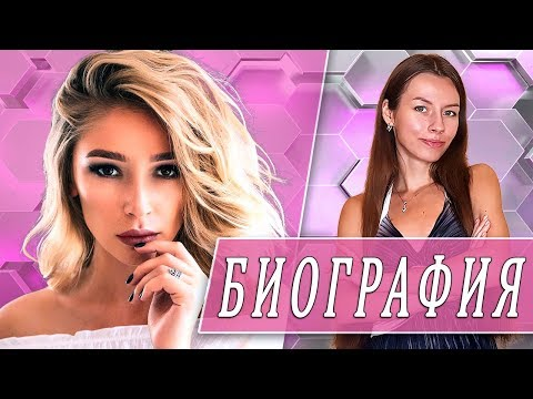 ????Биография блогерши - Анастасия Ивлеева. (Life Story)