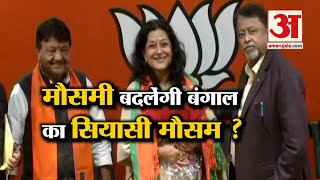 मशहूर अभिनेत्री Moushumi Chatterjee भाजपा में शामिल, ऐसा रहा फिल्मों से राजनीति तक का सफर