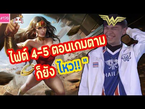 [RoV] Wonder Woman ตัวเมต้าป่าในแข่งตอนนี้ไต่แรงค์ - 007x