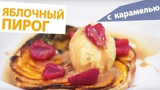 Яблочный Пирог с Карамелью от ЛУЧШЕГО ШЕФ-ПОВАРА МОСКВЫ