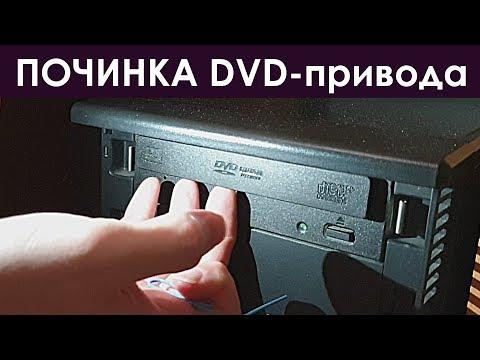 [решение] Не открывается DVD/CD привод