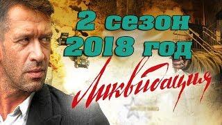Ликвидация 2 сезон 2018 год! Информация о многосерийном фильме