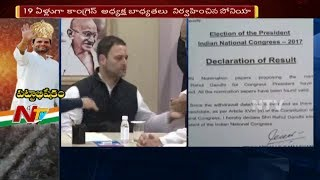 Rahul Gandhi Elected as Congress President Unanimously || Rahul to Take Charge on 16th Dec || NTV