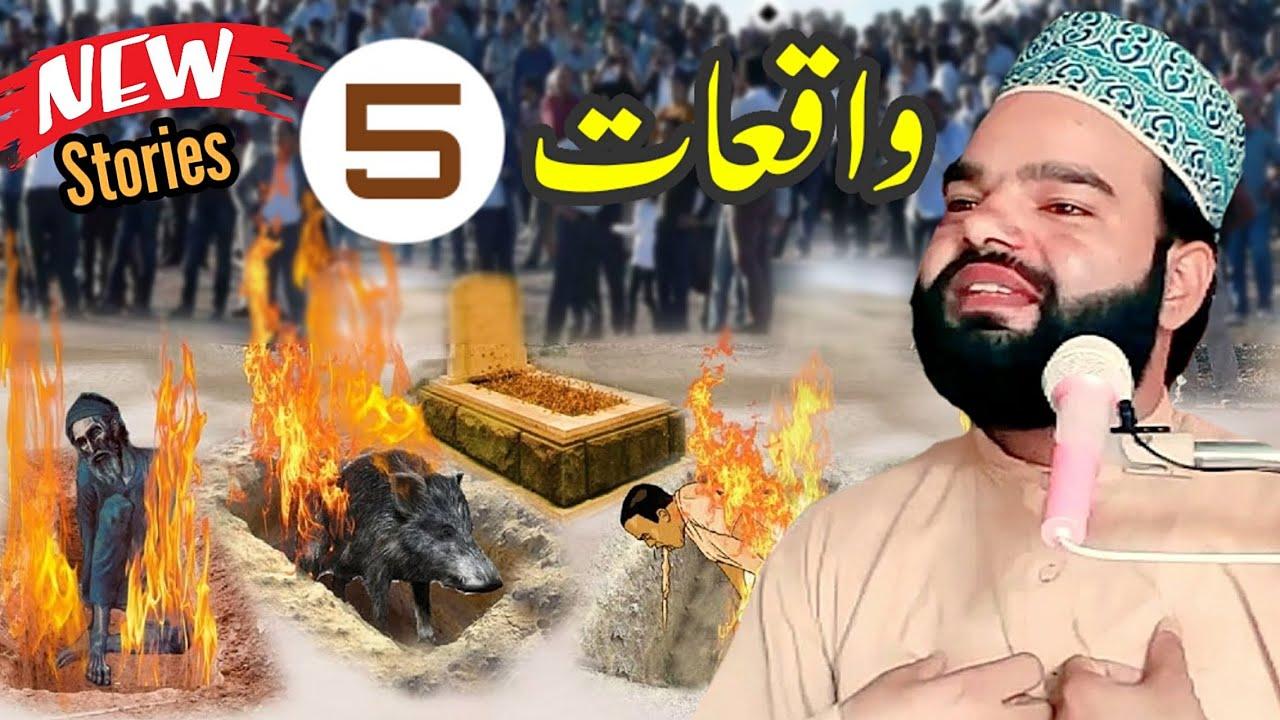 Download Five Islamic Stories   Viral Stories   Latest Kahaniyan By Shabbir Qamar Bukhari New Bayan 2021