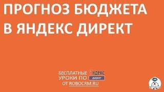 Урок 8: Прогноз бюджета в Яндекс.Директ