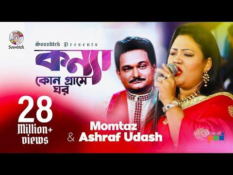 Momtaz - Konna Kon Grame Ghor | কন্যা কোন গ্রামে ঘর | Bondhu Amar Paner Dokandar | Soundtek
