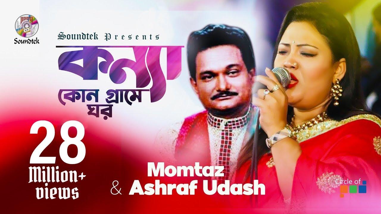 Download Konna Kon Grame Ghor   কন্যা কোন গ্রামে ঘর   Momtaz   Official Video Song