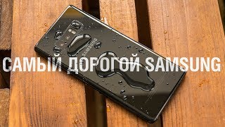 Самый нафаршированный смартфон 2017! Обзор Samsung Galaxy Note8 - круче уже некуда.