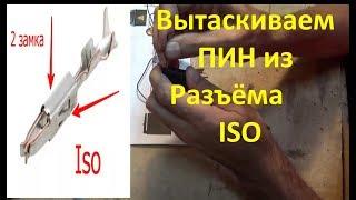 Извлечение пина из разъема, разъём ISO автомагнитола