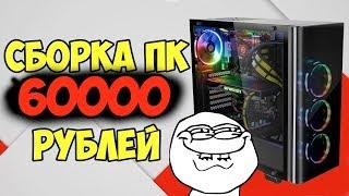 СБОРКА ПК RYZEN 2600 + RTX 2060 (Сборка пк за 60000 рублей   май 2019)