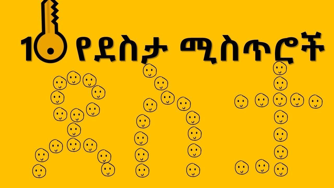 The 10 Secrets to Happiness - አስሩ የደስታ ሚስጥሮች!