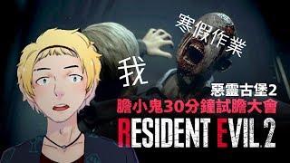 [LIVE] 【惡靈古堡2】膽小鬼30分鐘試膽大會!😭重製版試玩 | RESIDENT EVIL 2 Demo
