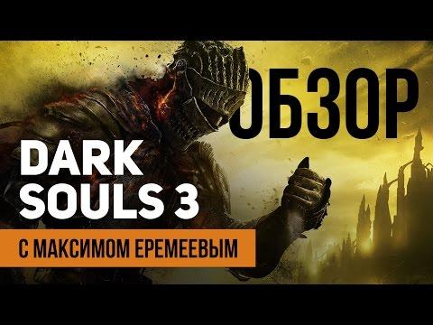 Прохождение Dark Souls 3 — Часть 1: НОВАЯ БОЛЬ