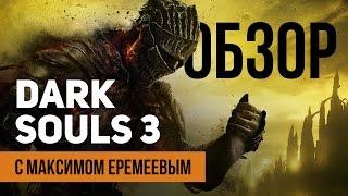 Обзор Dark Souls 3 ЛУЧШАЯ Dark Souls в истории