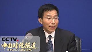 [中国财经报道] 财政部:上半年财政收支均超过10万亿元 减税效果持续加大 | CCTV财经