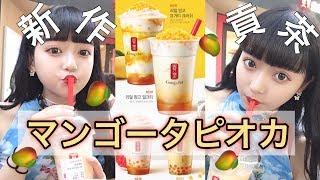 【Gong cha】あの大人気ゴンチャの夏の新作タピオカは??うますぎ!!