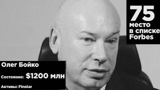 Президент Finstar Олег Бойко поздравляет Forbes