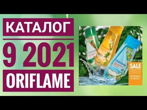 ОРИФЛЭЙМ НОВЫЙ ЛЕТНИЙ КАТАЛОГ 9 2021|ЖИВОЙ КАТАЛОГ СУПЕР НОВИНКИ CATALOG 9 2021 ORIFLAME КОСМЕТИКА