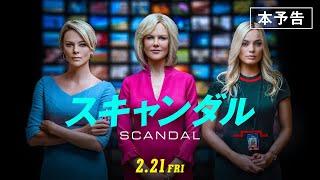 スキャンダル シーズン2 第21話