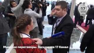 На Минских переговорах журналистке канала Россия 24 закрыли рот! Экслюзив! Новости Сегодня онлайн.