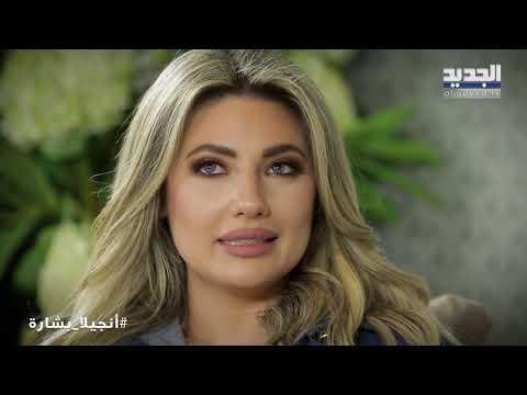 أنجيلا بشارة طليقة وائل كفوري بأول إطلالة لها تفضح المستور!! تهاجم نضال الأحمدية وتبكي على الهواء!