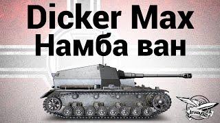 Dicker Max - Намба ван - Гайд