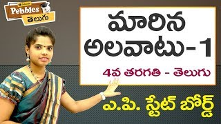 Marina Alavatu (Part-1) 4th Class Telugu Video Lessons & Rhymes |  A.P Telugu