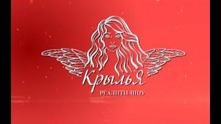 """Реалити-шоу """"Крылья"""". Вторая серия"""