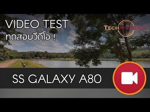 ทดสอบวีดีโอ | Samsung Galaxy A80 วีดีโอจะเป็นยังไงมาชม ! Video Test !