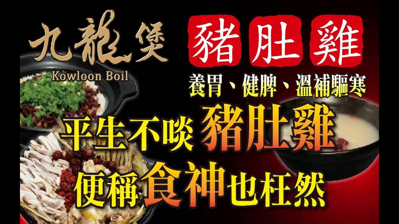 九龍煲豬肚雞 - YouTube