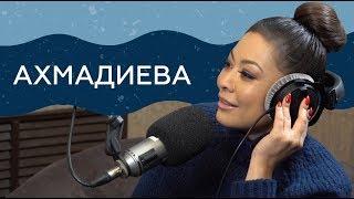 """""""Если честно..."""" - Дильназ Ахмадиева"""