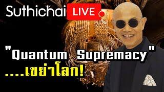 """""""Quantum Supremacy""""....เขย่าโลก! : Suthichai live 28/10/2562"""