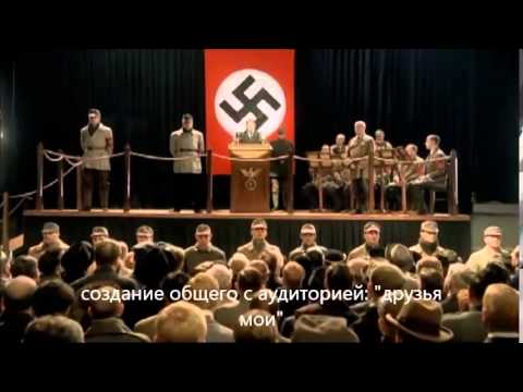 Становление Гитлера как оратора. Отрывки из фильма