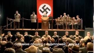 """Становление Гитлера как оратора. Отрывки из фильма """"Восхождение Дьявола"""""""