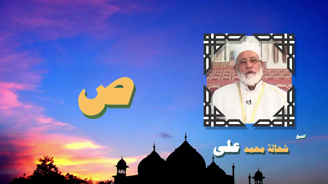 القران الكريم بصوت الشيخ شحاتة محمد على | سورة ص