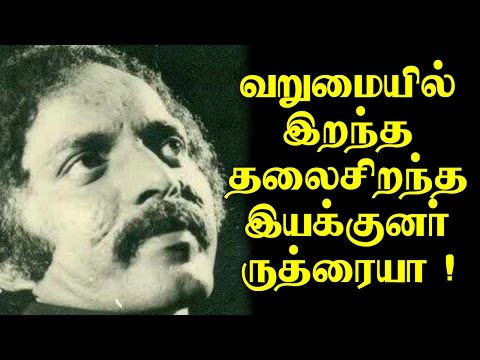 Excellent Director Rudhraiya Without Food Died | 'Aval Appadithan' | Gramathu Athiyayam | Poverty