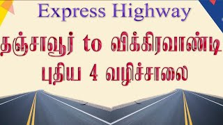 #Thanjavur To Vikravandi 4WayBypass#Exclusive#Thanjavur To vikravandi Road Project Status2019-2020🇮🇳