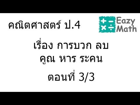 คณิตศาสตร์ ป.4 การบวก ลบ คูณ หาร ระคน ตอนที่ 3/3