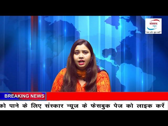 उत्तरप्रदेश के हमीरपुर जिले का एक रिश्वतखोरी का सनसनीखेज वीडियो हुआ वायरल | SANSKAR NEWS