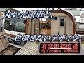 【有楽町線】東京メトロ10000系に乗って来た。