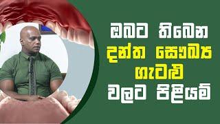 ඔබට තිබෙන දන්ත සෞඛ්ය ගැටළු වලට පිළියම්   Piyum Vila   10 - 05 - 2021   SiyathaTV Thumbnail