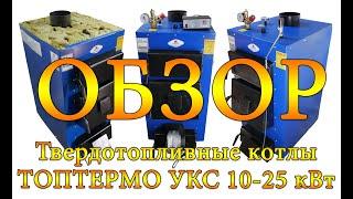 Твердотопливный котел Идмар (ТОПТЕРМО) УКС (10, 13, 17, 25 кВт) ОБЗОР