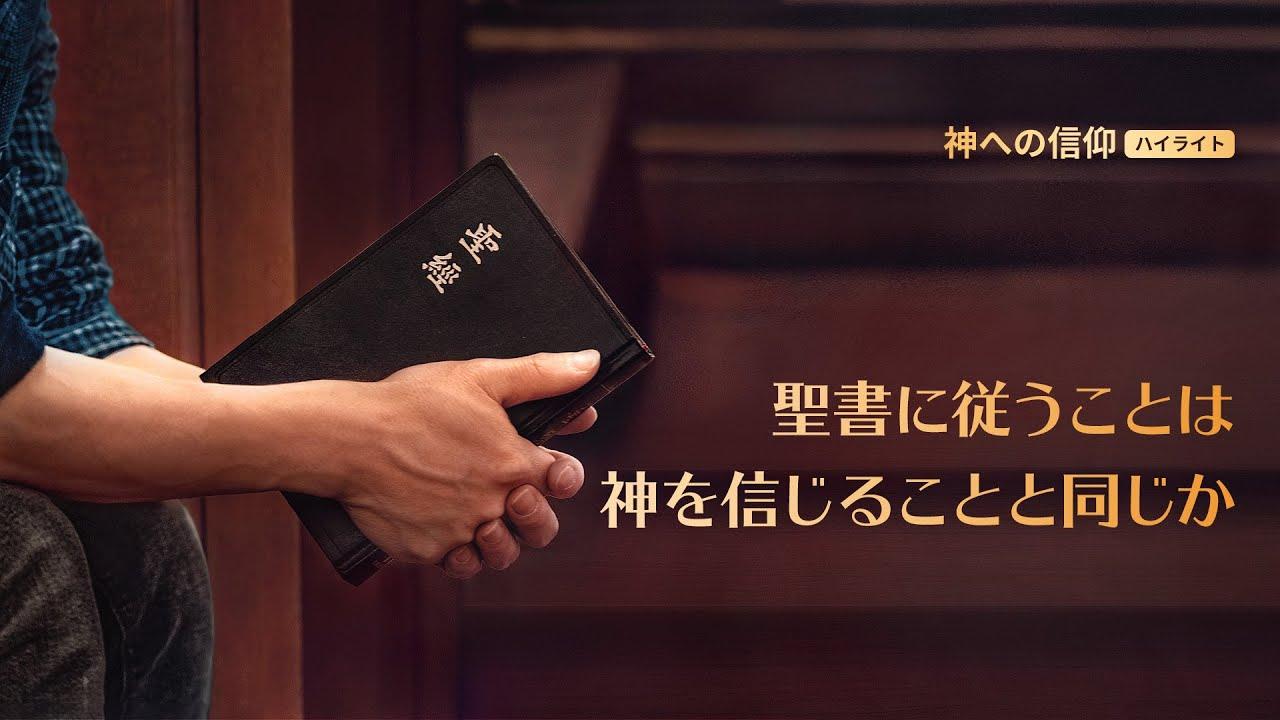 ゴスペル   キリスト教映画「神への信仰」抜粋シーン(4)聖書を信じることは主を信じることに相当するか   日本語吹き替え
