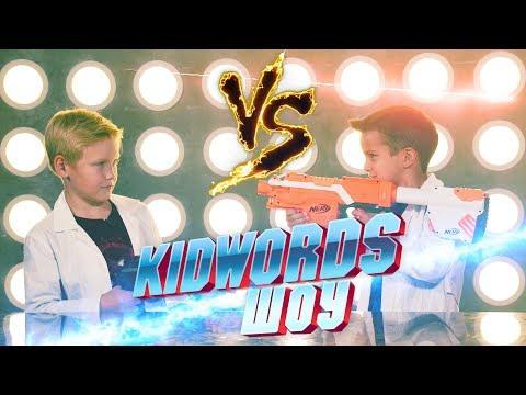 KIDWORDS SHOW: БИТВА. NERF vs Мега-Бластер