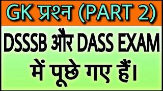 (Part 2) DSSSB DASS MOST IMPORTANT GK question | DSSSB general awareness| DSSSB general knowledge