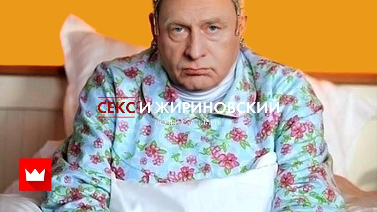 Жириновский о сексе ю туб